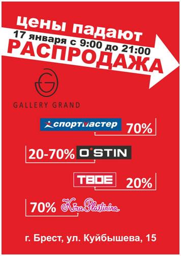 Распродажа одежды в торговом центре Галерея Гранд