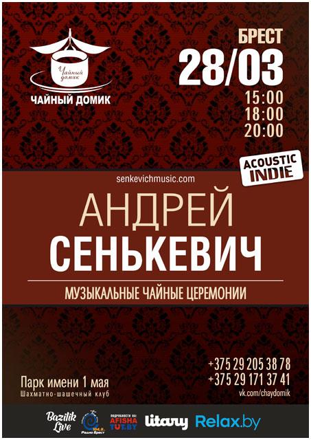 Андрей Сенькевич. Музыкальные чайные церемонии