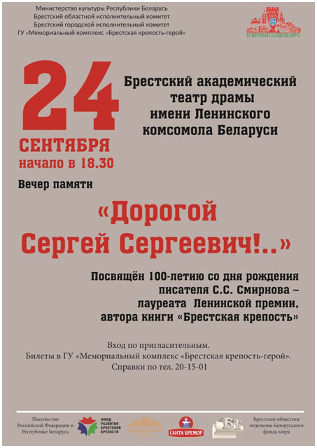 Вечер памяти писателя Сергея Смирнова в Бресте