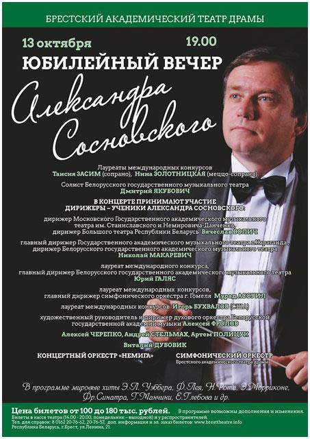 Юбилейный вечер Александра Сосновского в Бресте