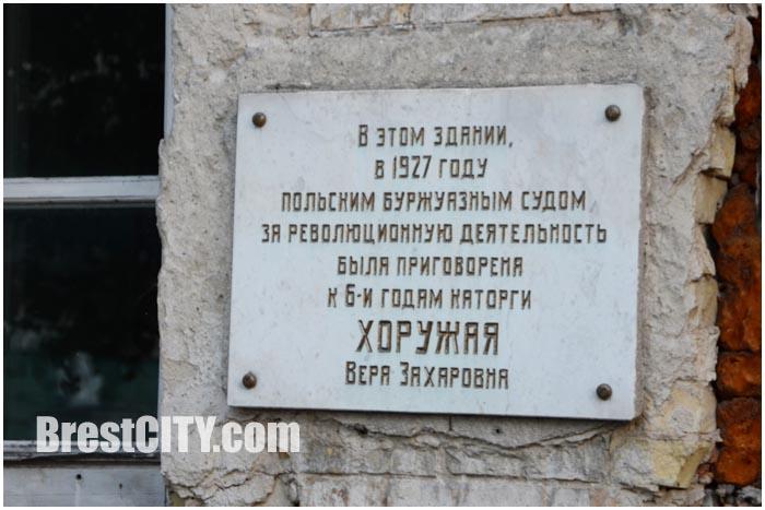 Продается здание, где судили Веру Хоружую. Фото BrestCITY.com