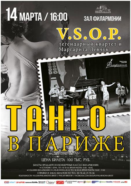 Танго в Париже. 14 марта Брест