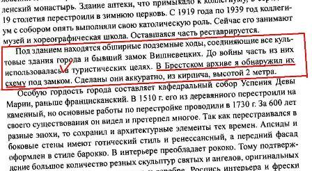"Из книги А. Дубровского""Палігон"""