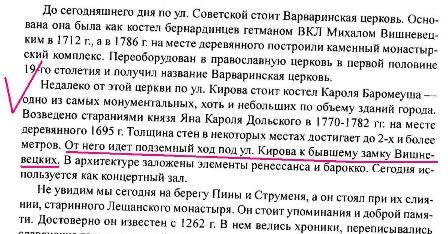 """Отрывок из книги А.Дубровского """"Палігон"""""""