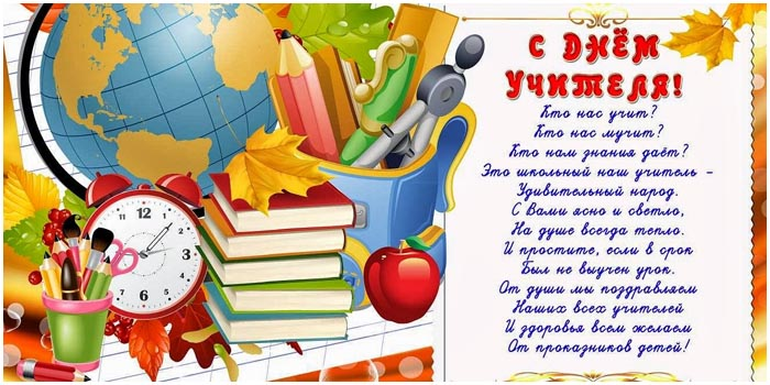 Поздравление с Днем учителя