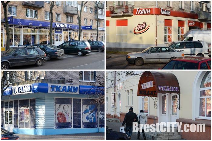 Четыре магазина тканей в Бресте