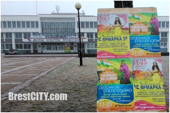 Восточная ярмарка в Бресте в ДК Профсоюзов