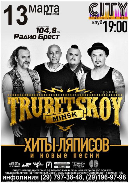 Группа Трубецкой выступит в Бресте в клубе Сфера