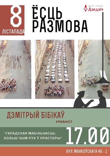 Лекция Городская мобильность