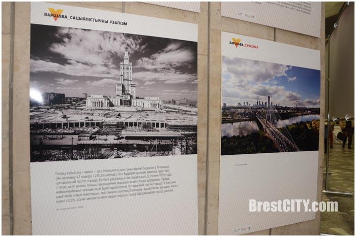 Выставка о разрушении и восстановлении Варшавы в Бресте