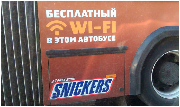 Автобус с бесплатным интернетом в Бресте