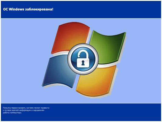 Windows зыблокирован