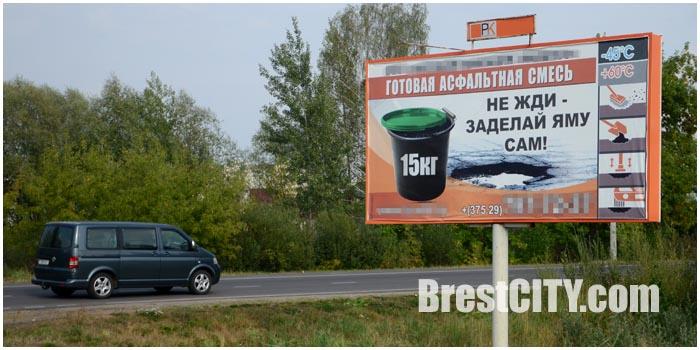 Билборд на дороге. Заделай яму самостоятельно. Фото BrestCITY.com