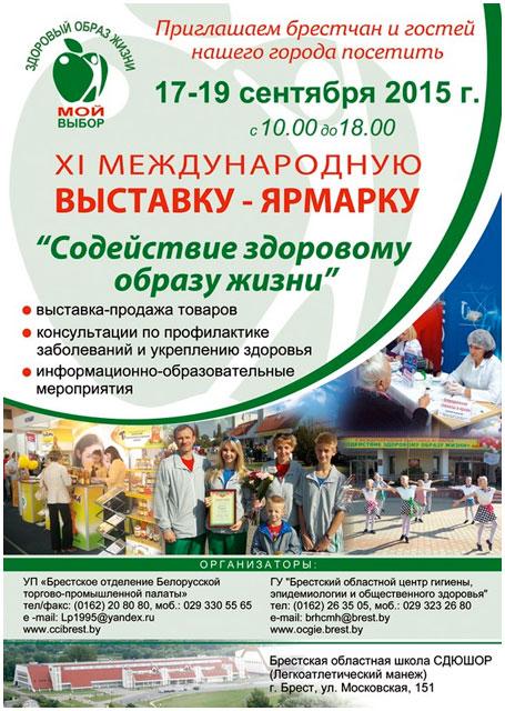 Выставка-ярмарка Здоровый образ жизни 2015