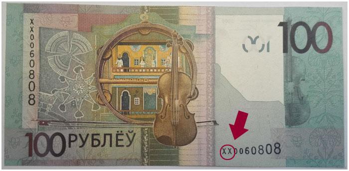 Купюра 100 новых белорусских рублей серии XX