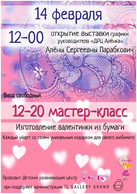 Мастер-класс по созданию валентинок из бумаги