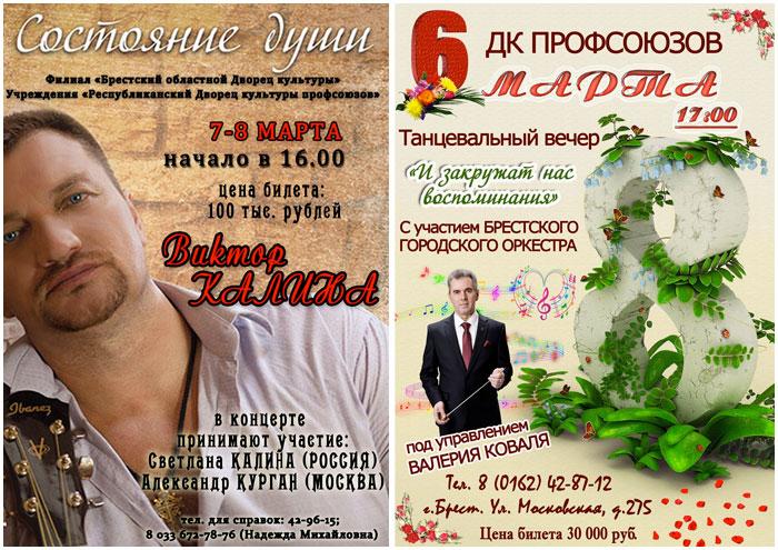 Праздничные концерты в ДК профсобзов 8 марта