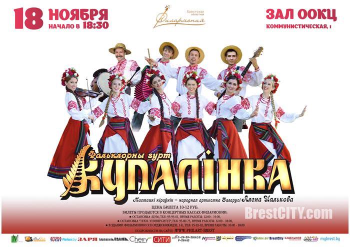Афиша Брестской областной филармонии на ноябрь
