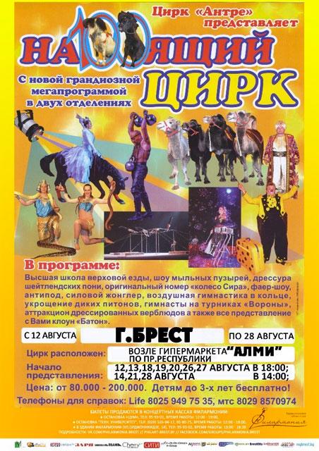 Цирк Антре в Бресте на проспекте Республики