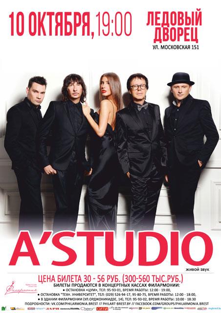 Концерт АСтудио 5 октября 2016 в Бресте