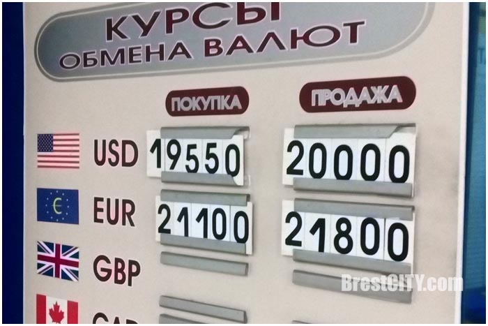 Доллар в Беларуси по 20 тысяч. Фотофакт из Бреста. Фото BrestCITY.com