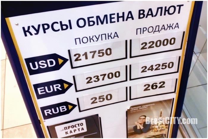 В Бресте в обменниках доллар по 22 тысячи