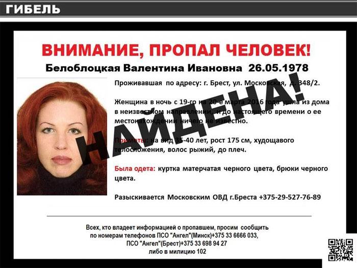 Найдена пропавшая Валентина Белоблоцкая