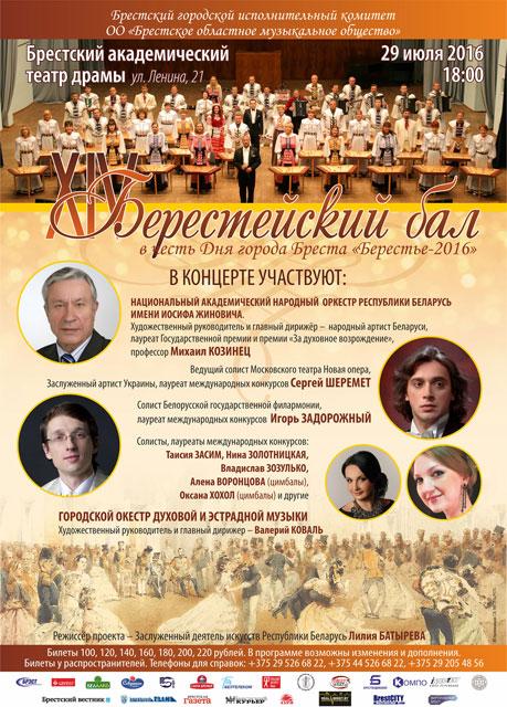 Берестейский бал 2016 пройдет 29 июня