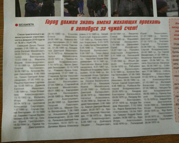 Фамилии безбилетников в газете
