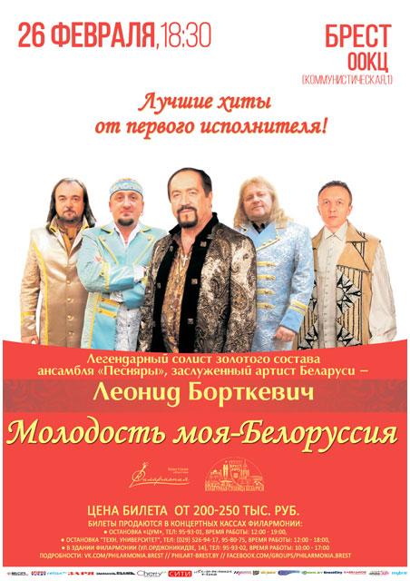 Леонид Борткевич Песняры