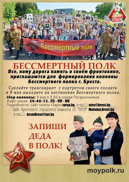 Акция Бессмертный полк в Бресте-2016. День Победы 9 Мая