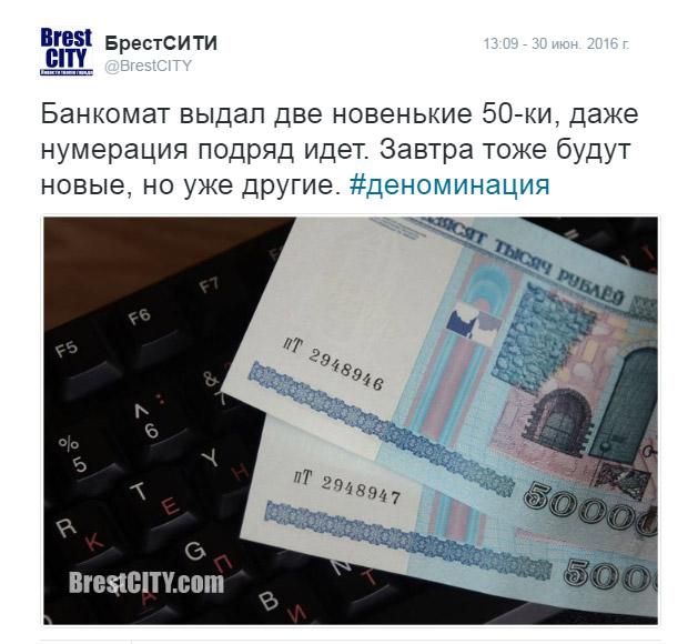 Твит о деноминации в Беларуси