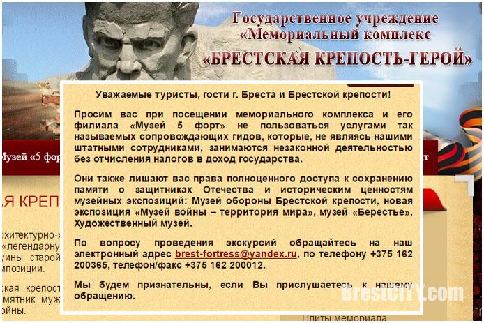 Обращение на сайте мемориального комплекса Брестская крепость - герой к туристам