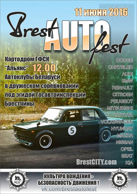 Бреставтофест 2016. Программа соревнований 11 июля
