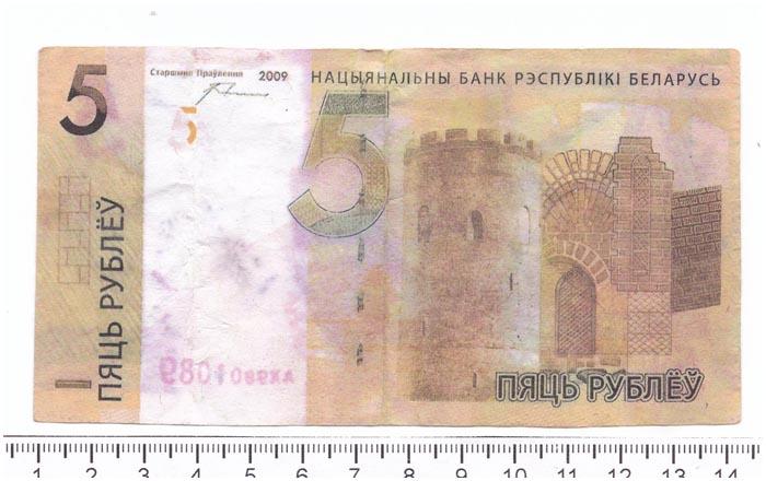 Поддельные новые 5 белорусских рублей