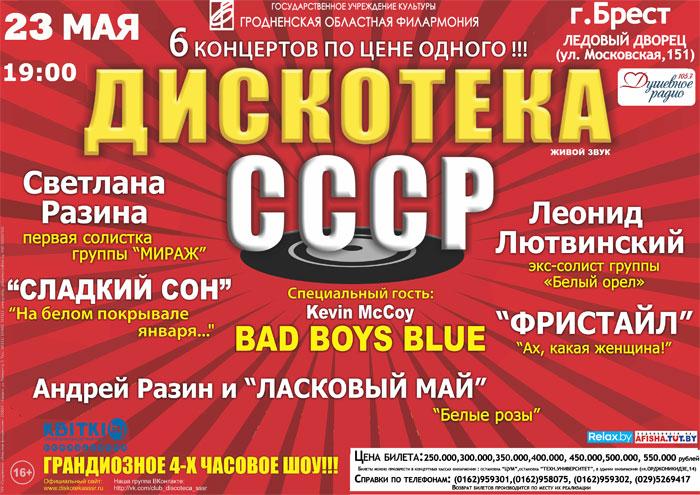 Дискотека СССР в Бресте