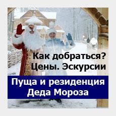 Беловежская пуща и резиденция Деда Мороза
