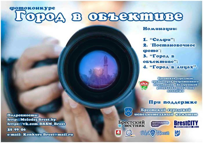 Молодежный фотоконкурс к 10900-летию Бреста