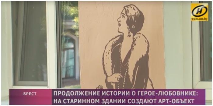 Георгий-любовник. Рисунки на стене дома