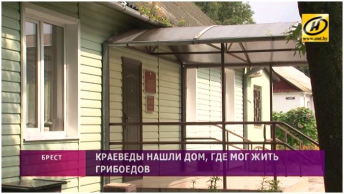 Дом Грибоедова в Бресте