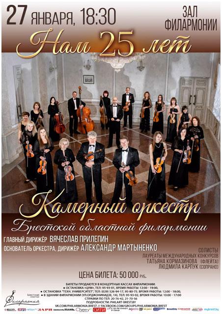 25 лет камерному оркестру Брестской областной филармонии