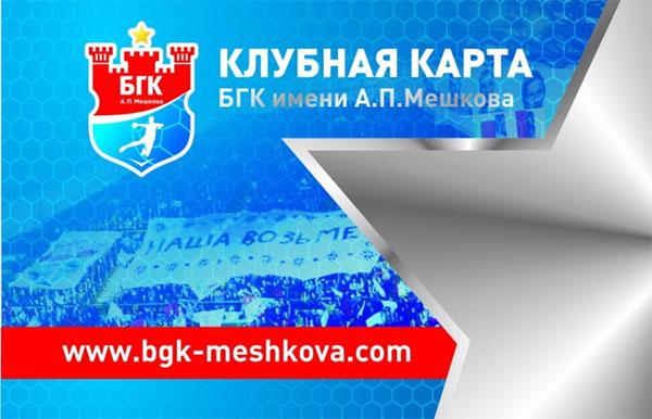 Клубная карта БГК имени Мешкова