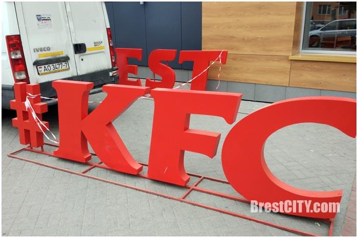 �������� KFC � ������. ���� BrestCITY.com