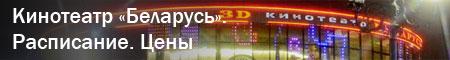 Кинотеатр Беларусь. Расписание. Цены