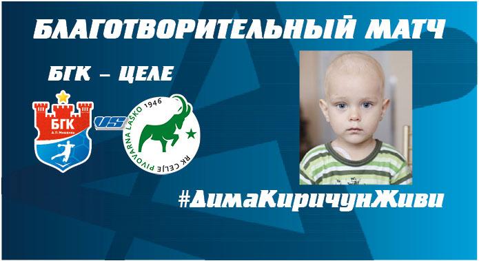 Благотворительный матч БГК Мешкова. Дима Киричун