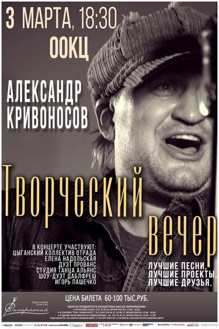 Александр Кривоносов. Творческий вечер