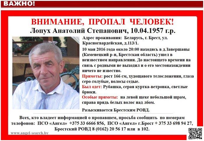 Пропал Лопух Анатолий Степанович