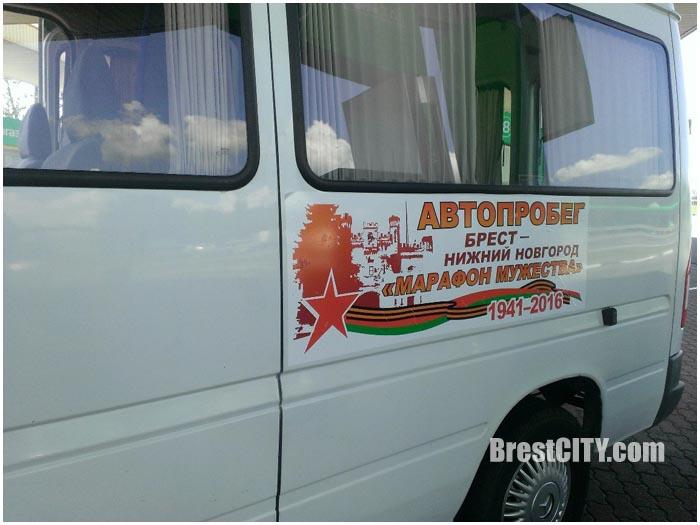 Автопробег Марафон мужества из Бреста в Нижний Новгород