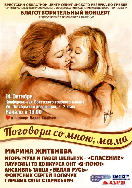Концерт ко Дню матери в Бресте