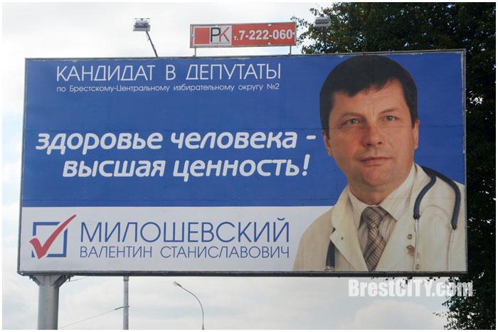 Валентин Милошевский. Кандидат в депутаты
